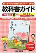 教科書ガイド光村図書版創造完全準拠 小学国語6年小6国語