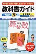 教科書ガイド学校図書版みんなと学ぶ小学校算数5年上・下完 小学校算数5年小5算数