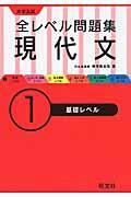 大学入試全レベル問題集現代文   1(基礎レベル)