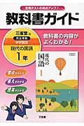 現代の国語1中学/国語[三省堂・国語・729]