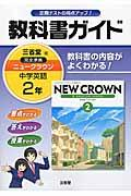 NEW CROWN ENGLISH SERIES New Edition1中学/英語[三省堂・英語・830]