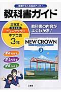 NEW CROWN ENGLISH SERIES New Edition1中学/英語[三省堂・英語・930]