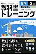教科書トレ-ニング数研出版版改訂版中学校数学 数学 3年中3数学