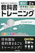 教科書トレ-ニング啓林館版未来へひろがるサイエンス 理科 2年中2理科