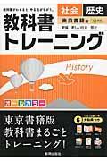 教科書トレ-ニング東京書籍版新編新しい社会歴史中学歴史