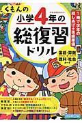 くもんの小学4年の総復習ドリル 改訂第3版
