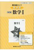 改訂版 数学Ⅰ高校/数学Ⅰ[数研出版・数Ⅰ・327]