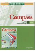 Compass English Communication Ⅰ Revised高校/コミュニケーション英語Ⅰ[大修館・コⅠ・337]
