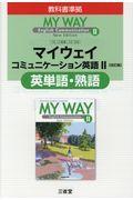 MY WAY  English Communication Ⅱ New Edition高校/コミュニケーション英語Ⅱ[三省堂・コⅡ・332]