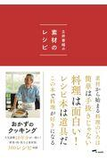 土井善晴の素材のレシピ 第2版