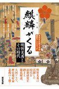 麒麟がくる 明智光秀とその時代(NHK大河ドラマ歴史ハンドブック)