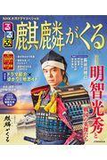 NHK大河ドラマスペシャル るるぶ麒麟がくる