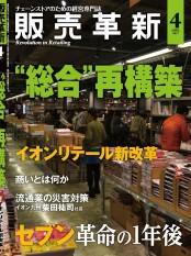 販売革新2017年4月号