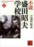 【期間限定価格】小説 盛田昭夫学校(上)