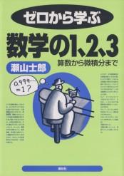 【期間限定価格】ゼロから学ぶ数学の1、2、3