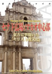 マカオ002セナド広場とマカオ中心部 〜東方に華開いた「キリスト教文化」