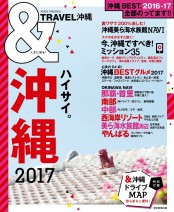 &TRAVEL 沖縄 2017