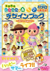 とびだせ どうぶつの森 デザインブック~2014 August~