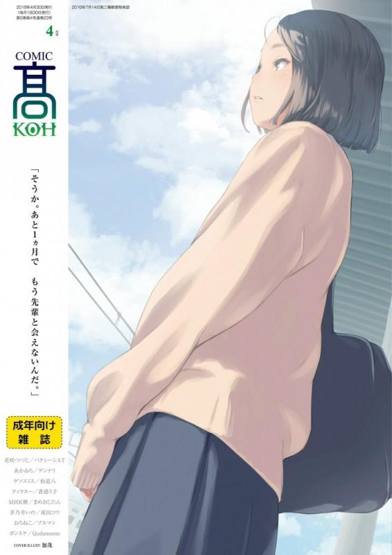 COMIC 高 Vol.23