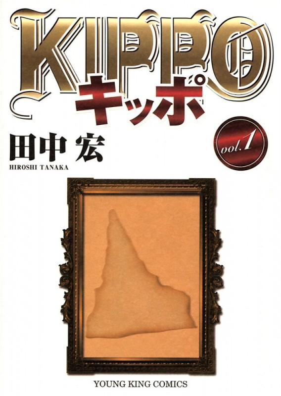 KIPPO (1)
