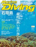 Marine Diving(マリンダイビング)2016年7月号 No.608