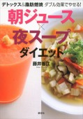 【期間限定価格】デトックス&脂肪燃焼 ダブル効果でやせる! 朝ジュース×夜スープダイエット