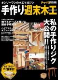 【期間限定価格】週末木工2015−2016