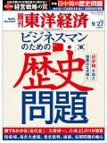 週刊東洋経済2014年9月27日号