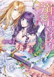 溺愛ロマネスク 聖なる王と剣の花嫁