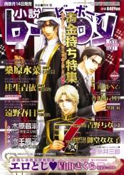 小説b-Boy お金持ち特集(2013年3月号)