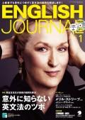 [音声DL付]ENGLISH JOURNAL 2017年1月号