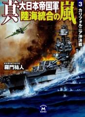 真・大日本帝国軍 陸海統合の嵐3