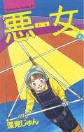 悪女(わる)(35)