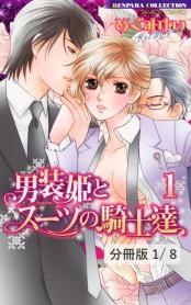 男装姫とスーツの騎士達【分冊版】LOVE1 1