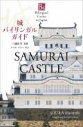 城バイリンガルガイド〜Bilingual Guide to Japan SAMURAI CASTLE〜