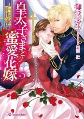 皇太子さまと蜜愛花嫁【SS付】【イラスト付】