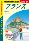 地球の歩き方 A06 フランス 2016-2017