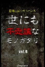 世にも不思議なモノガタリ vol.6