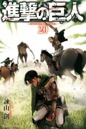 進撃の巨人 attack on titan(20)