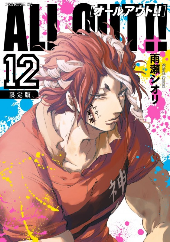 ALL OUT!!(12)限定版