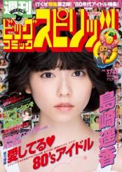 週刊ビッグコミックスピリッツ 2016年37・38合併号(2016年8月8日発売)
