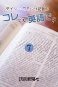 デイリー・ヨミウリ記者の コレって英語で? 7