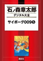 サイボーグ009(5)