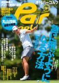週刊パーゴルフ 2014/6/3号