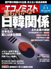 週刊エコノミスト2014年2/4号