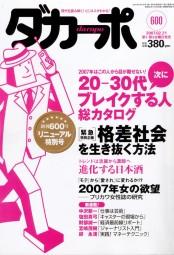 ダカーポ600号日本一予約が難しい「前世療法」生中継