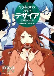 ダブルクロス The 3rd Edition リプレイ・デザイア2 残影の妖都