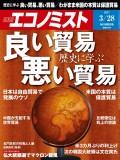 週刊エコノミスト2017年3/28号