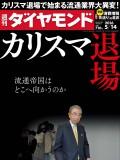 週刊ダイヤモンド 16年5月14日号