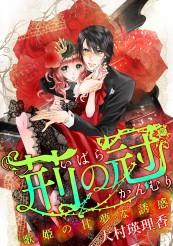 荊の冠 ~歌姫の甘夢な誘惑~